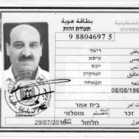 110A ID card – Version 2